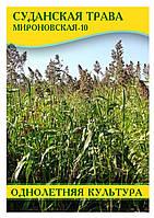 Семена Суданская Трава Мироновская-10, (Сорго Суданское), 1кг