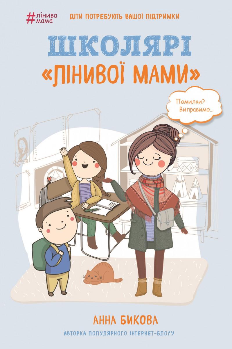 Школярі «лінивої мами». Автор Анна Бикова