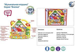 Музична розвиваюча іграшка Орган - Піаніно Знань Будиночок (російська озвучка) , 6071