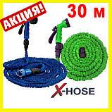Шланг для полива X HOSE 30 м с распылителем, садовый шланг, поливочный шланг для сада, фото 5