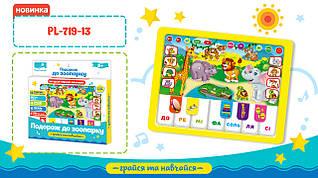 Розумний планшет для малюків навчальний, зоопарк, вірші, цифри, музика, звук (укр, англ.) 3812