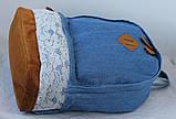 Стильний Рюкзак Міський Lace Jeans, фото 6