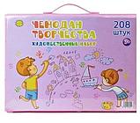 """Набор для детского творчества в чемодане из 208 предметов """"Чемодан творчества"""" Розовый, фото 5"""