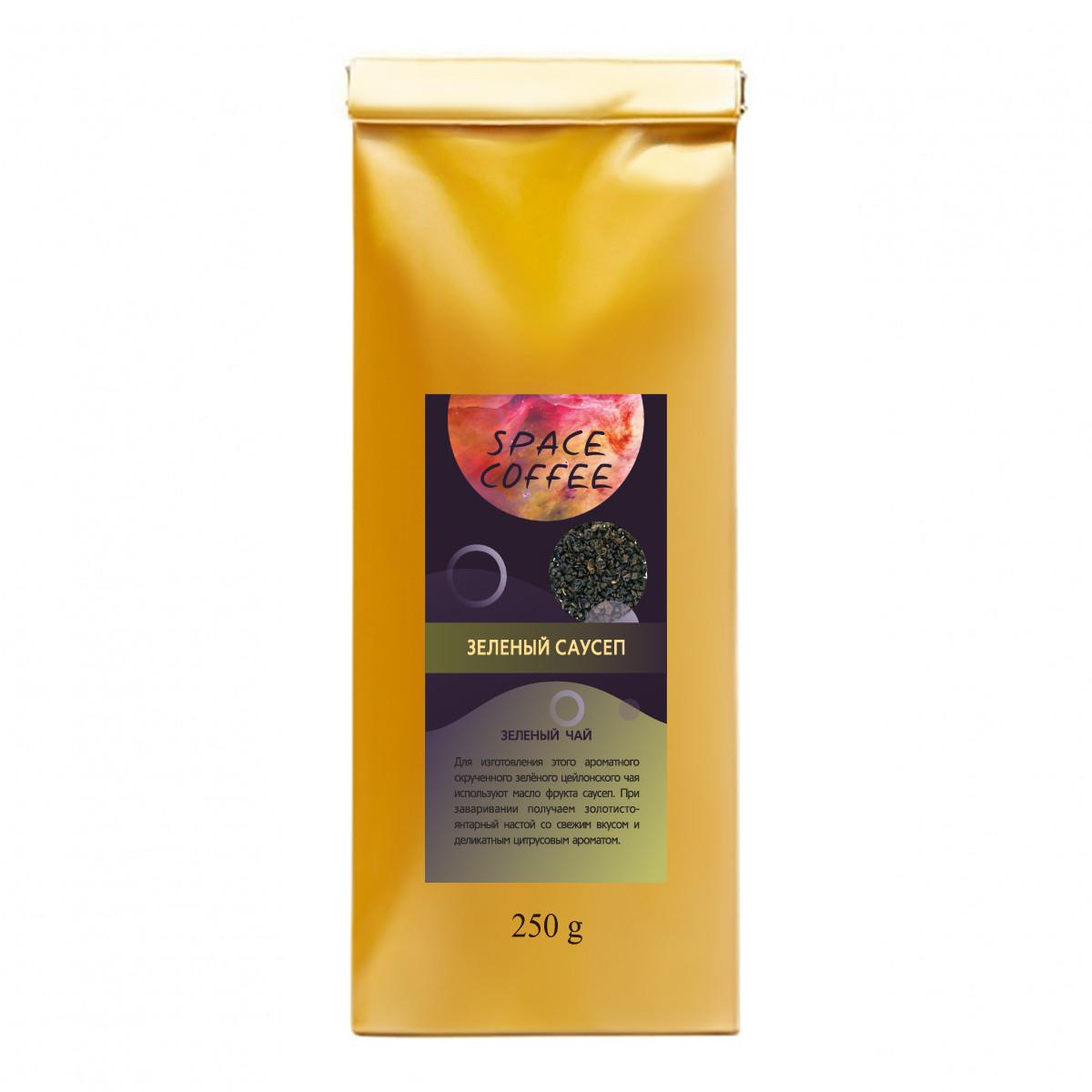 Чай с саусепом Space Coffee зеленый цейлонский 250 грамм