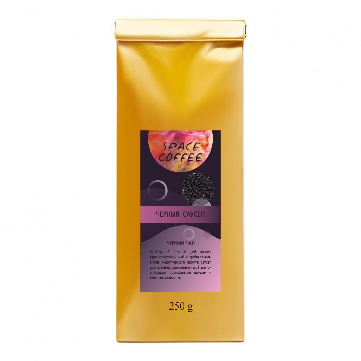 Черный саусеп цейлонский черный чай Space Coffee 250 грамм
