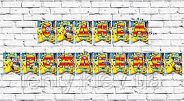 """Гирлянда Покемон / Пикачу """"С Днем Рожденья"""" Редкие модели/малотиражные-"""