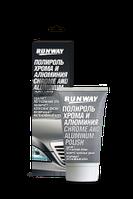 Полироль хрома и алюминия 50 мл Runway RW2546