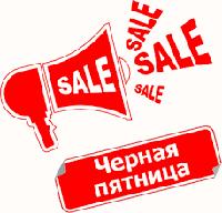 Черная ПЯТНИЦА 27.11.2015