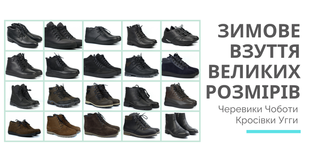 Зимняя мужская обувь больших размеров