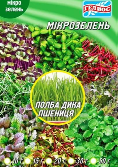 Семена микрозелени (микрогрин) Полба Дикая пшеница