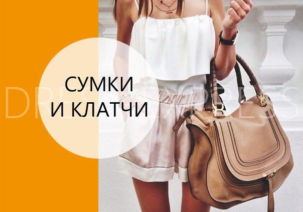 Женская одежда шоурум купить