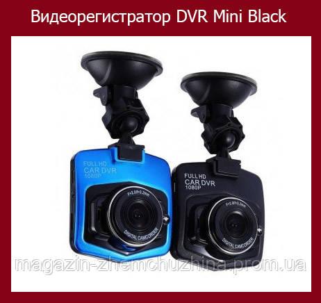 Sale! Видеорегистратор DVR Mini Black - СИНИЙ
