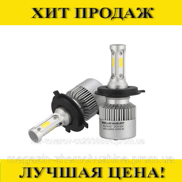 Sale! Лампа LED S2 H4- Новинка