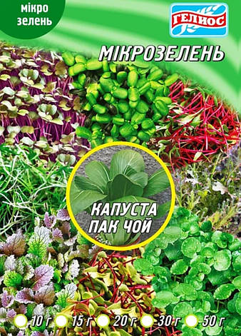 Семена микрозелень (микрогрин) капуста пак чой, фото 2