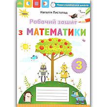 Зошит Математика 3 клас Авт: Листопад Н. Вид: Оріон