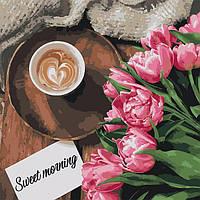 Картина по номерам 40*40 см Сладкое утро