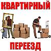 Квартирный переезд услуги грузчиков киев
