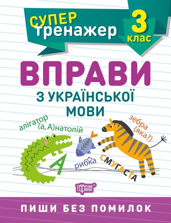 Супертренажер. Упражнения по украинскому языку 3 класс