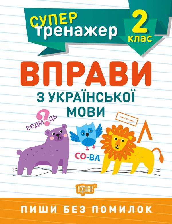 Супертренажер. Упражнения по украинскому языку 2 класс