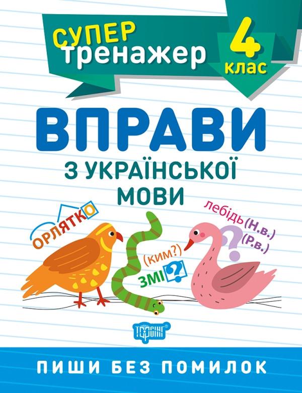 Супертренажер. Упражнения по украинскому языку 4 класс