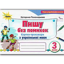 Пишу без помилок Картки-тренажери 3 клас Авт: Пономарьова К. Вид: Оріон