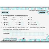 Картки з математики 3 клас Для поточної перевірки знань Авт: Листопад Н. Вид: Оріон, фото 3