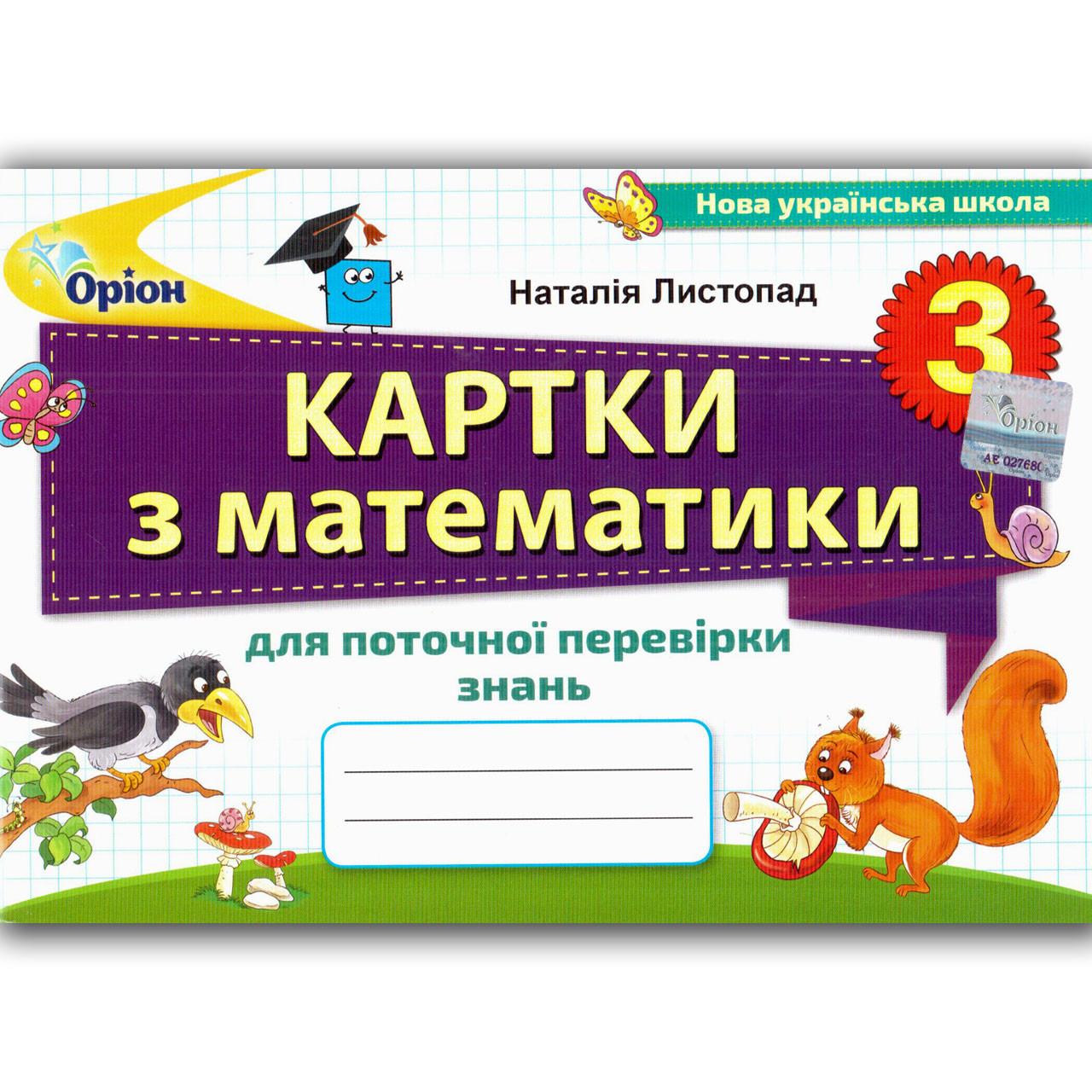 Картки з математики 3 клас Для поточної перевірки знань Авт: Листопад Н. Вид: Оріон