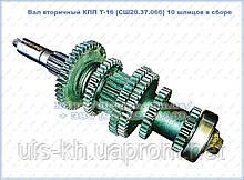 Вал вторинний Т-16 (Т16.37.115 А) ХЗТСШ