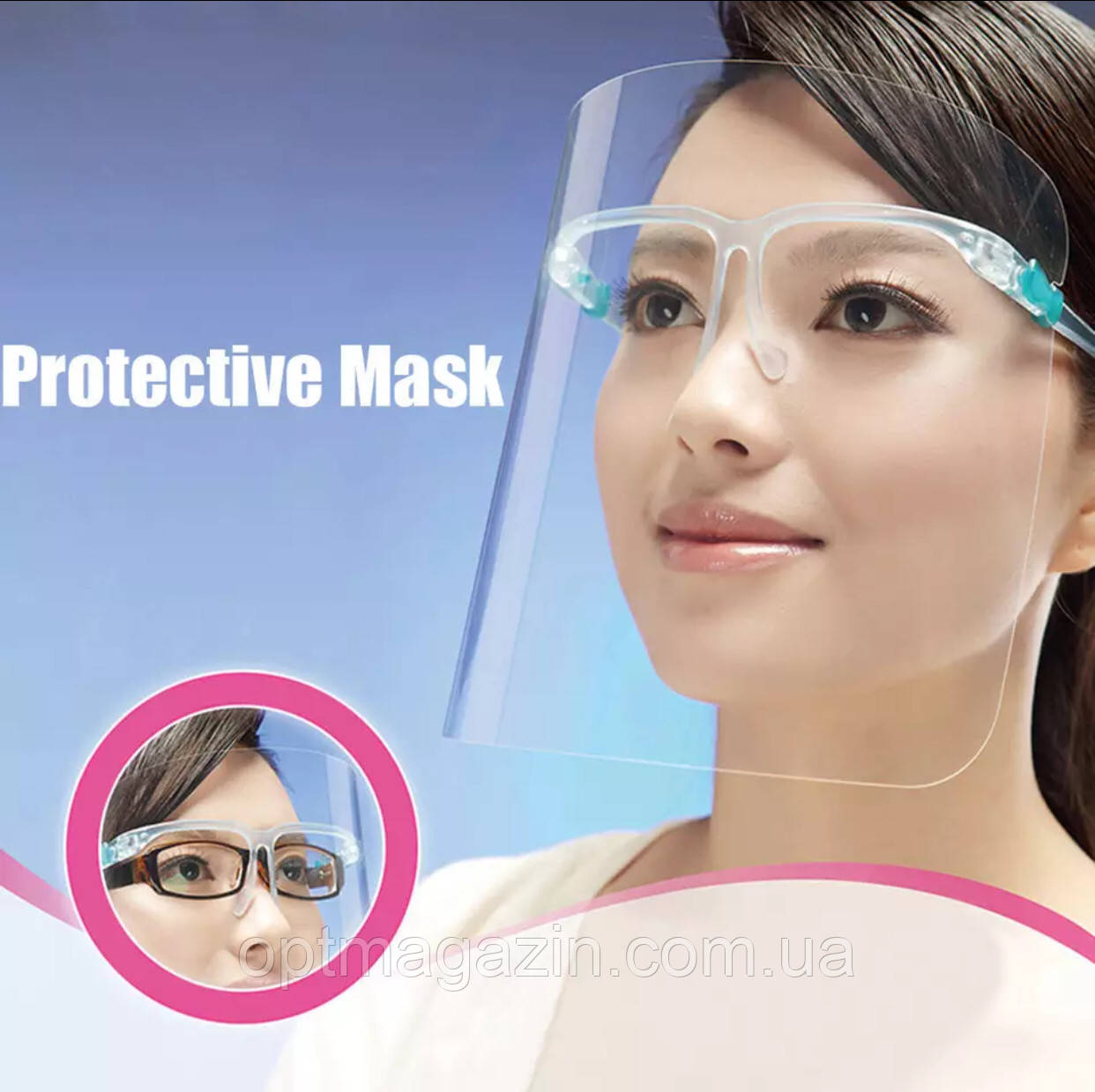 Маска захисна від вірусу прозора Face Shield Glasses (минимальный заказ 5 шт)
