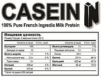 Казеиновый протеин Ingredia Франция (питание организма ночью) 30 грамм Proteininkiev