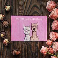 """Открытка """"Ми з тобою - дві щасливі альпаки"""" Подарок любимому/любимой"""