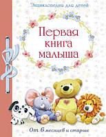 Первая книга малыша. Энциклопедия для детей. Елена Дроздова (Твёрдый переплет)