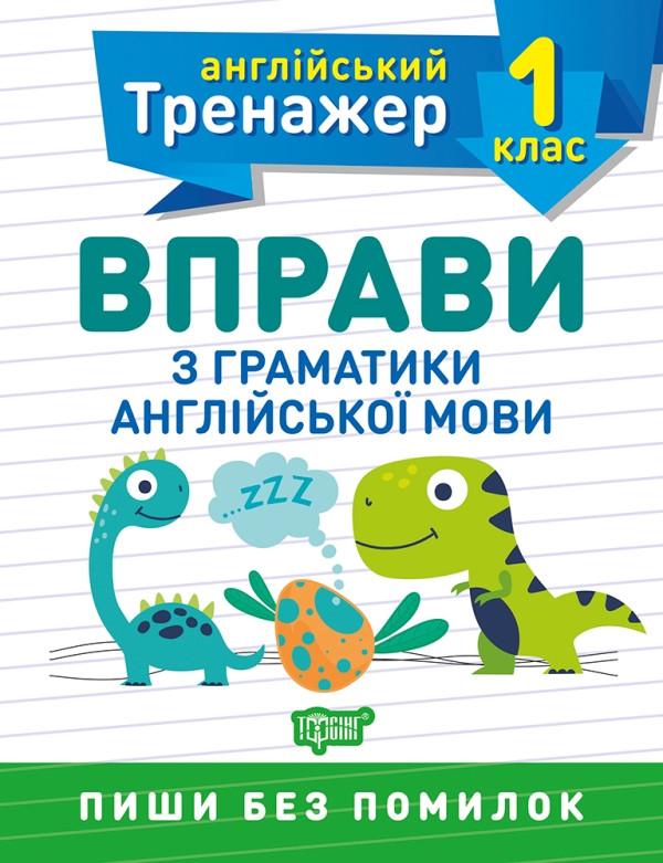 Тренажер по английскому языку. Упражнения по грамматике английского языка 1 класс