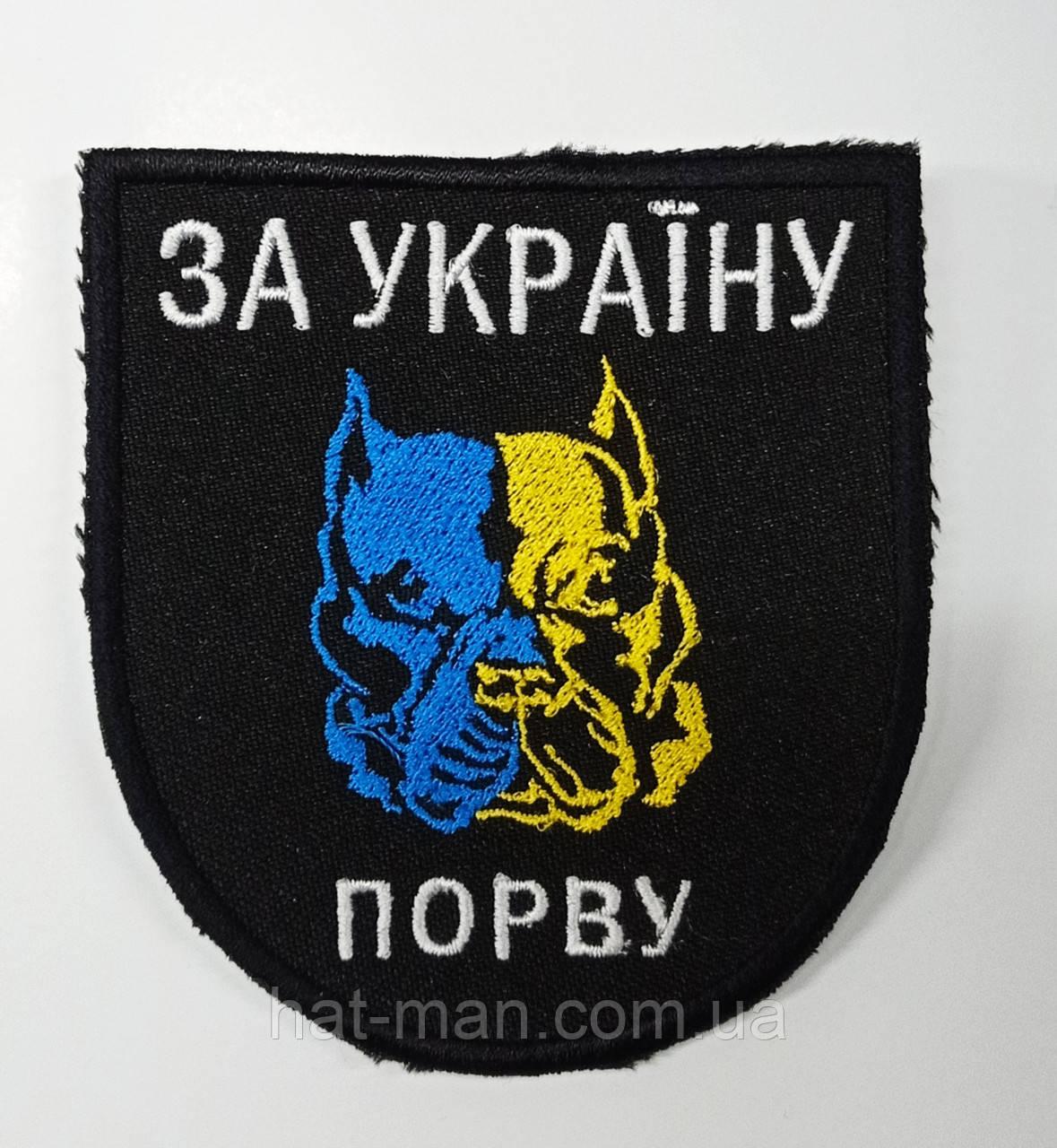 """Шеврон на липучці """"Порву за Україну"""", на чорному"""