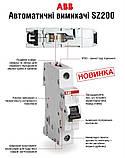 Автоматический выключатель ABB SZ203-C6, фото 2