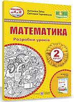 Математика 2кл Розробки уроків (Заїка)
