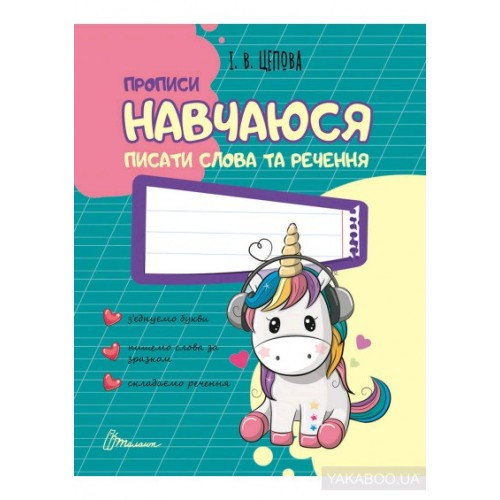 Прописи (Цепова): ч3 Учимся писать слова и предложения Т
