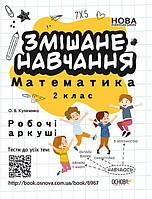 Математика 2 кл Змішане навчання Робочі аркуші