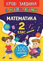 Математика 2  кл Ігрові завдання з наліпками 100 наліпок