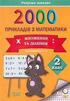 Математика 2 кл 2000 прикладів (Множення та ділення)