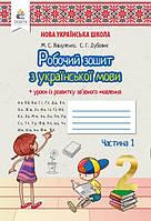 Українська мова 2 кл Робочий зошит в 2-х ч. Ч.1 (Вашуленко)