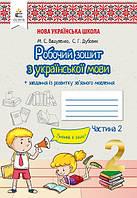 Українська мова 2 кл Робочий зошит в 2-х ч. Ч.2 (Вашуленко)