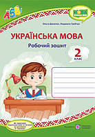 Українська мова 2 кл Робочий зошит (Вашуленко)