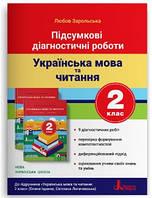 Укр мова та читання 2 кл Підсумкові діагностичні роботи  (Іщенко)