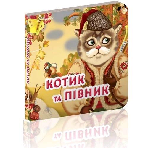 Карамелька: Котик и петушок Т
