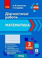 Математика 3 кл Діагностичні роботи (Універсальні)