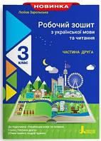 Укр мова та читання 3 кл Робочий зошит у 2-х ч Ч.2 (Іщенко)