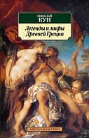 Легенды  и мифы Древней Греции (мягк. зеленая)