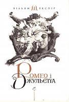 Ромео і Джульєтта  (тв)