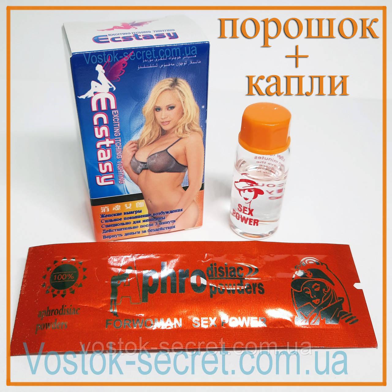 Ecstasy (Экстаз) Капли + порошорк ,возбуждающие средство для женщин